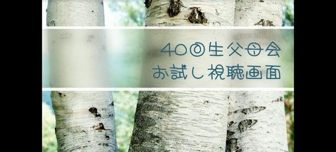 茗溪初!オンライン学年父母会 ~6年(高3)~