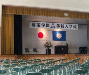 入学式会場